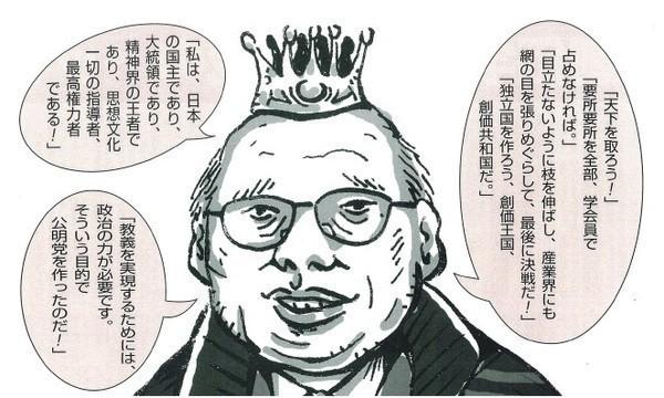 【創価・公明情報】池田大作氏死去を近く公開か&創価内部の ...